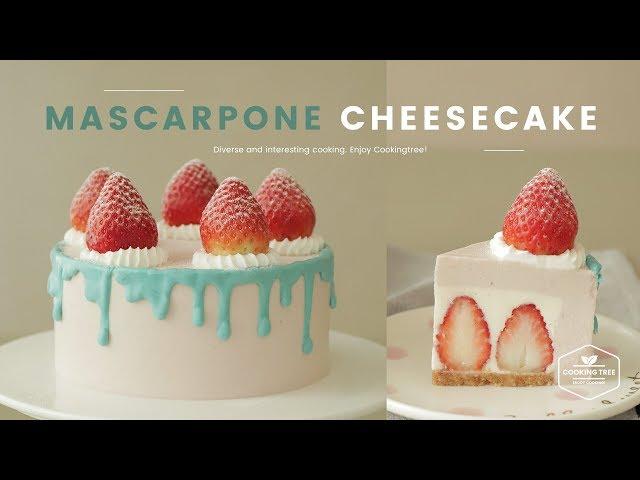 노오븐❛ε ❛♪ 딸기 마스카포네 치즈케이크 만들기:Strawberry Mascarpone Cheesecake Recipe - Cooking tree 쿠킹트리*Cooking ASMR
