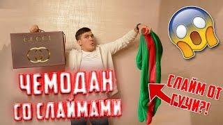 Распаковываем чемодан со слаймом За 100к рублей