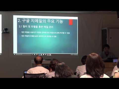 [IT동아] 지메일 100% 이해를 위한 오프라인 강좌