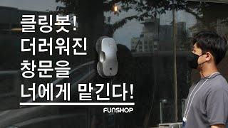 [펀샵] 인공지능 유리창 로봇청소기 클링봇(ClingB…