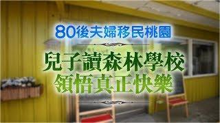 【移民台灣】80後港夫婦攜子赴桃園 尋快樂生活與學習