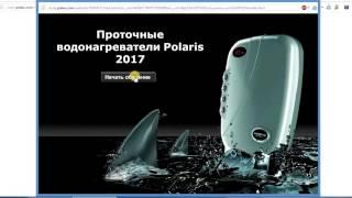 Инструкция по прохождению учебного курса Polaris-