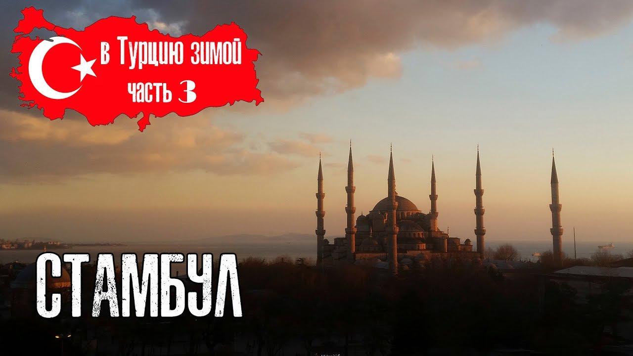 Турция зимой ч.3 Еще два дня в Стамбуле.