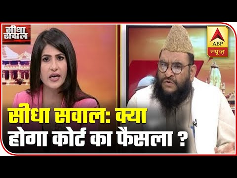 Seedha Sawal Debate On Ayodhya Land Dispute Heats Up | ABP News