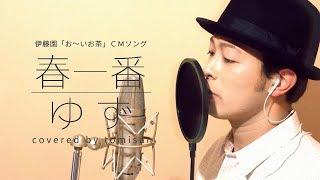 伊藤園「お〜いお茶」CMソングでゆずさんが歌ってる「春一番」をカバー...