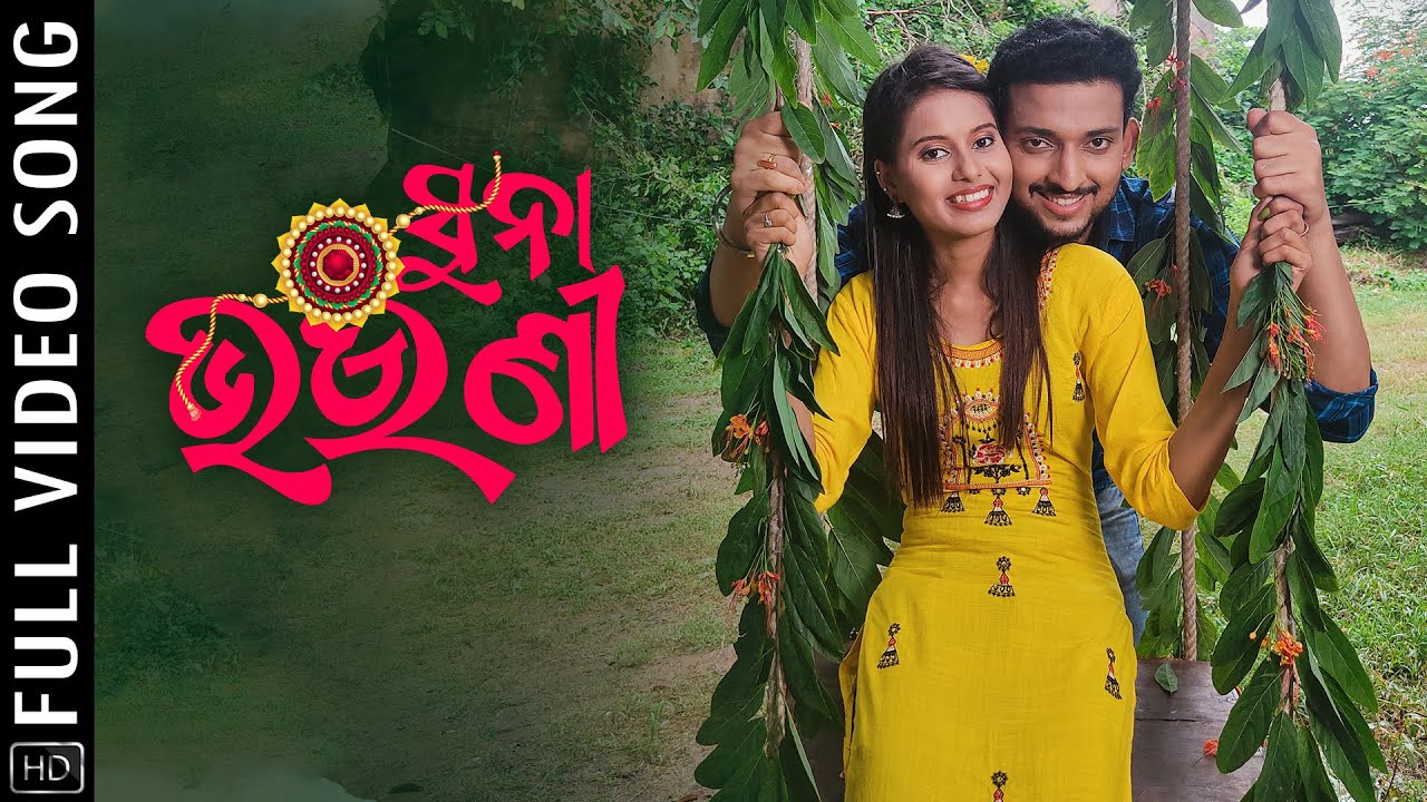 Download ସୁନା ଭଉଣୀ   Suna Bhauni   Full Video Song   Raksha Bhandan Special Odia Song   Shasank   Dipti Rekha