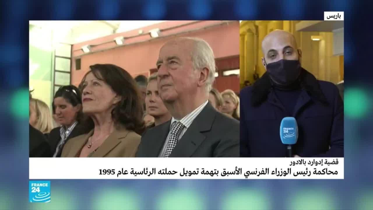 محاكمة رئيس الوزراء الفرنسي الأسبق إدوارد  بالادور ..ما التهم الموجهة إليه؟  - نشر قبل 2 ساعة