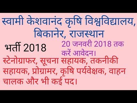 Agriculture University Bikaner Recruitment 2018