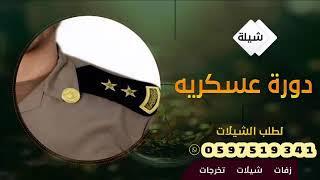 شيله تخرج من العسكريه باسم فايز2020شيله حماسيه معلق النجمه تنفيذ بالاسماء0597519341