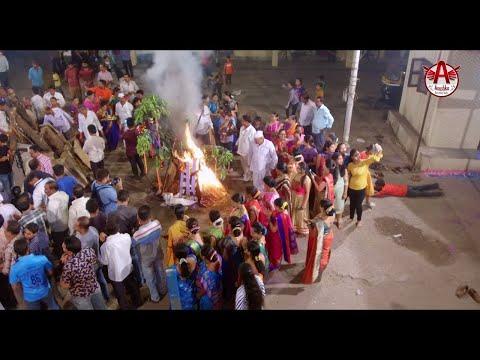 आयलाय होळीचा सन २०१८, भारतीय सौहार्द भजन मंडळ ghansoli , bhartiy sauhard bhajan mandal ,