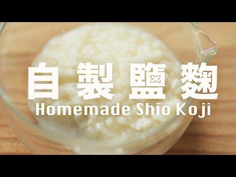 萬能調味料-#鹽麴-一起感受麴的魅力-how-to-make-shio-koji
