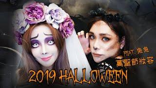 超簡單萬聖節妝容!快速就完成的零難度地獄新娘教學  feat.兔兔| Easy Halloween Makeup Tutorial :Corpse Bride