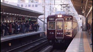 阪急京都線 上新庄駅に5300系普通・高槻市行きが到着~発車まで