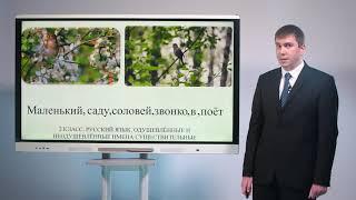 2 класс. Русский язык. Одушевлённые и неодушевлённые имена существительные