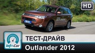 Mitsubishi Outlander 2012 - видео-тест от InfoCar.ua