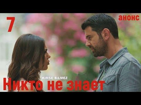 7 серия Никто не знает фрагмент русские субтитры Trailer (English Subtitles) HD