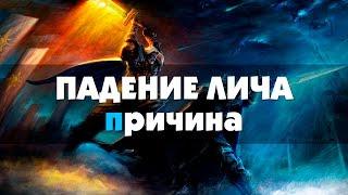Как Тирион расколол Фростморн? (World of Warcraft)