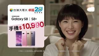 到台灣大哥大辦Samsung S8最划算