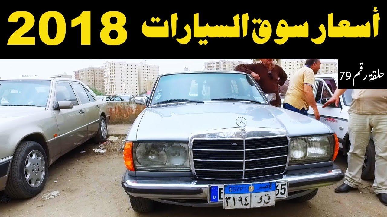 ملك السيارات اسعار السيارات المستعملة فى مصر حلقة رقم 79 Youtube