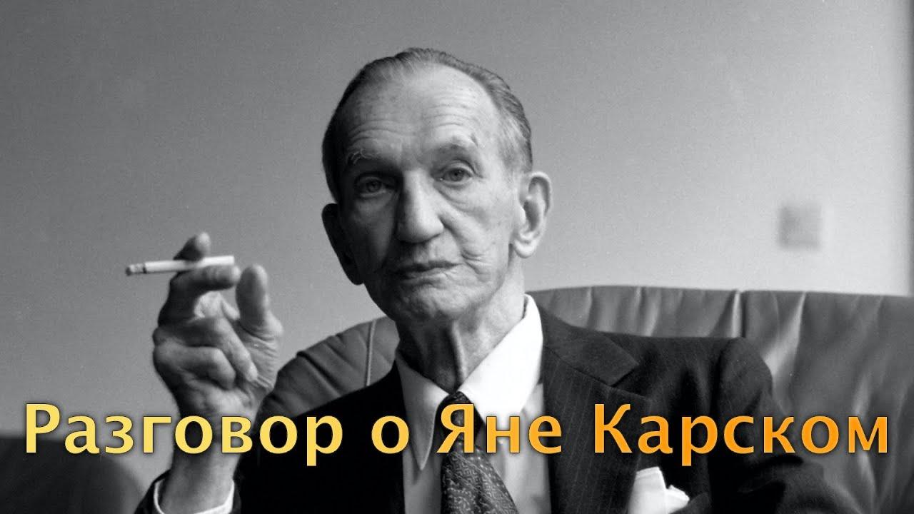 Разговор о Яне Карском