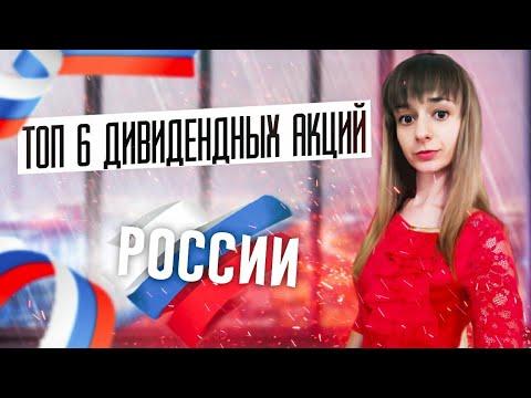 Лучшие дивидендные акции России 2020. Какие российские акции платят дивиденды 2020?