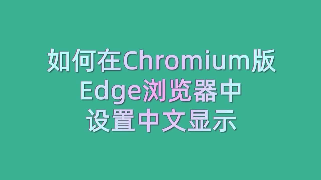如何在Chromium版Microsoft Edge浏览器中设置中文语言显示
