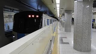 【正式な編成表記ってあるのかな?】 札幌市営地下鉄東豊線9000形913編成 大通駅発車