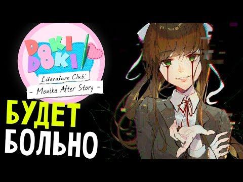 Я ТЕБЯ ДОСТАНУ - Doki Doki Literature Club Monika After Story (прохождение ddlc на русском) #14