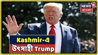 Kashmir-এ ভয়াবহ পরিস্থিতি, India- Pakistan এর সম্পর্ক ভয়াবহ; ফের মধ্যস্থতায় উৎসাহী Donald Trump