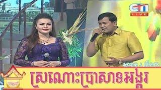 Khmer Music, Love Music, Popular music, ស្រណោះប្រាសាទអង្គរ - សាខន និង លីនដា