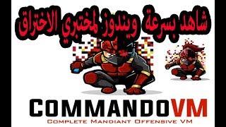 Windows For Red Team | لاختبار الاختراق  Windows Commando 2019  شاهد نظام