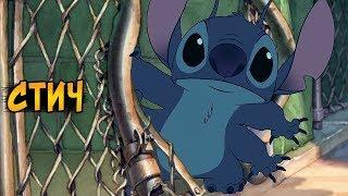 Стич или эксперимент 626 из мультфильмов и сериала Лило и Стич способности, слабости, характер