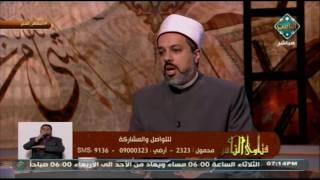 بالفيديو.. حكم تشغيل القرآن أثناء المذاكرة دون الإنصات له