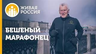 Живая Россия - Бешеный марафонец