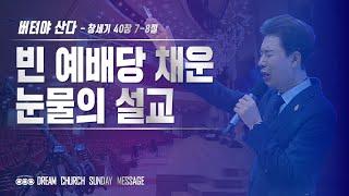 [김학중 목사] 2020/8/23(주일) 버텨야 산다 I 꿈의교회 I 주일 낮
