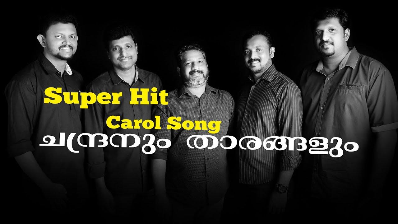 Download Malayalam Christmas  / Carol song (Chandranum Tharangalum) (Song # 1)