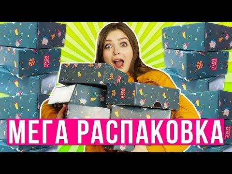 НОВЫЙ КВЕСТ! Нашла ЗАГАДОЧНЫЕ записки в КРАСТИБОКСАХ! МЕГА распаковка 12 коробочек! 🐞 Afinka