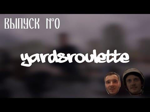 YARDS Рулетка  YARDScrew Выпуск №0   Новая бмх игра!  New Bmx Game Yardsroulette !