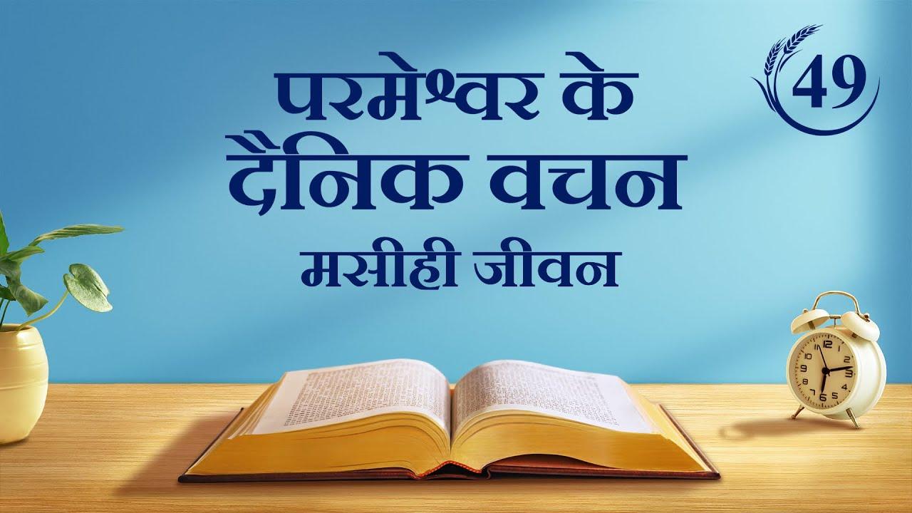 """परमेश्वर के दैनिक वचन   """"आरंभ में मसीह के कथन : अध्याय 5""""   अंश 49"""