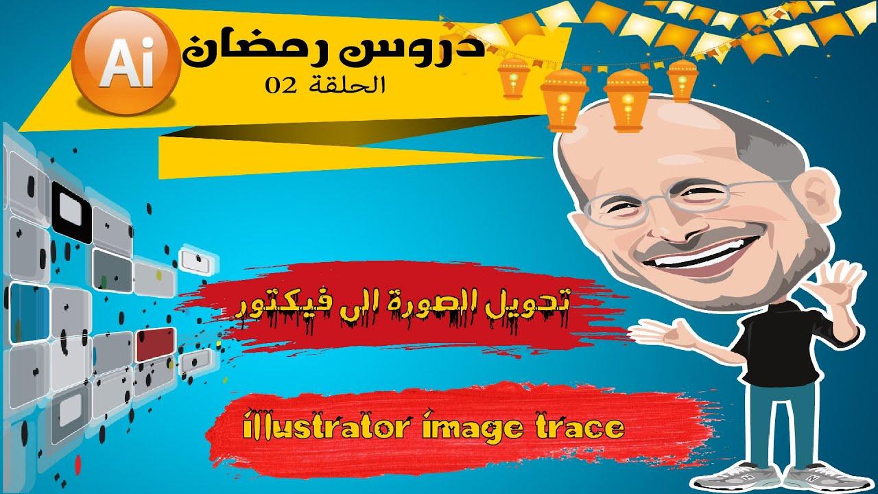 تحويل الصور الى فيكتور ببرنامج الاليستريتور Convert images to Victor in Illustrator