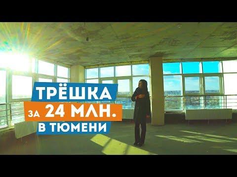 Очень дорогая квартира в Тюмени за 24 млн.руб.