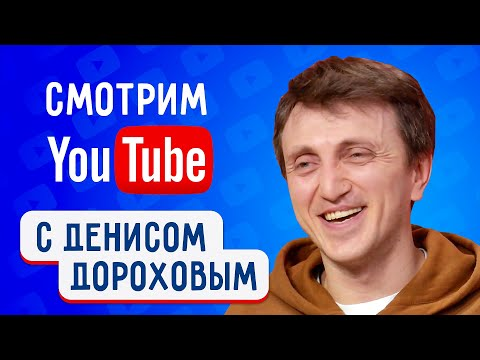 Денис Дорохов  - о пародии на Пескова, магии мультика Три кота и новых клипах группы Камызяки бэнд