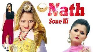 Nath Sone Ki | Anjali Raghav | Devender Dev | Rekha Rao | Haryanvi Song | Latest Haryanvi Song 2019