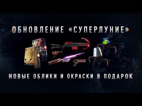 Prey: Mooncrash — бесплатное обновление «Суперлуние» thumbnail