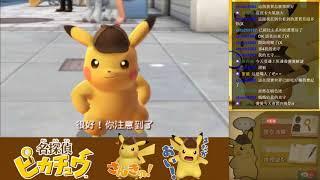 名偵探皮卡丘Detective Pikachu