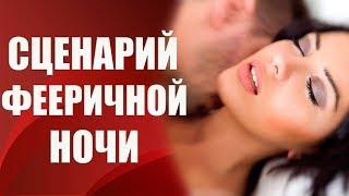 Прелюдия! Как удовлетворить мужчину в постели и стать желанной для мужчины!