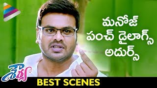Manchu Manoj Superb Dialogues | Shourya Telugu Movie | Prakash Raj | Regina | Telugu FilmNagar