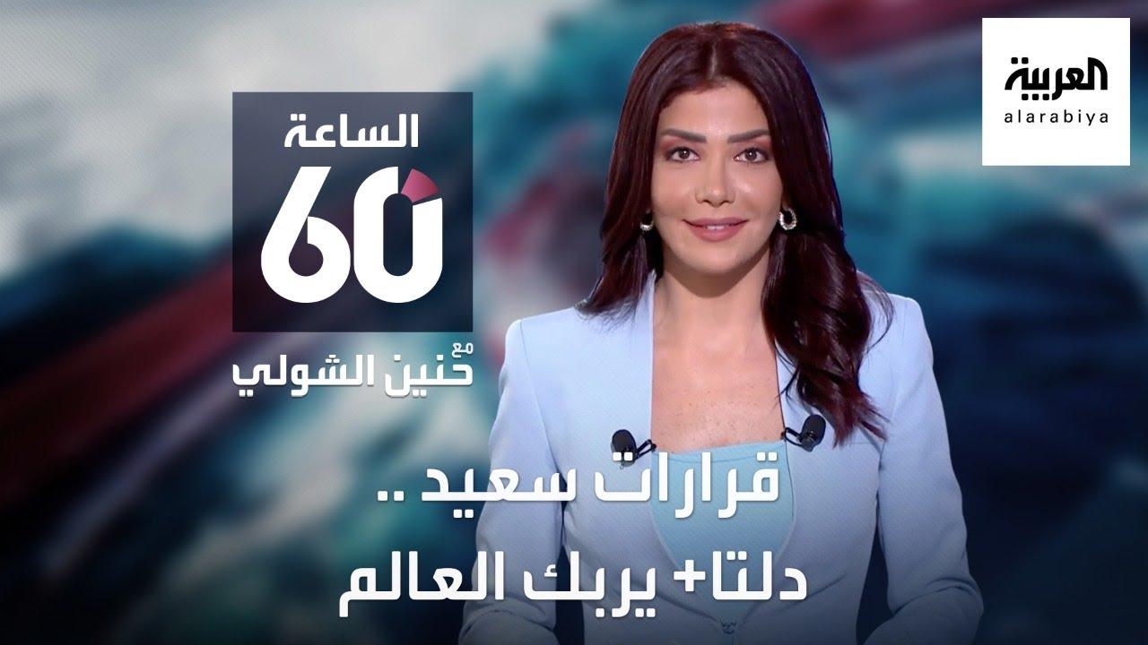 الساعة 60 | يدا سعيد ثابتتان على دَفة التغيير في تونس ردود الفعل تخدمه ووعيد النهضة يطال حتى أوروبا  - نشر قبل 32 دقيقة