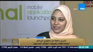 البيت بيتك - تقرير -  تخريج دفعة من مطوري البرامج المصرين من شركة جوجل