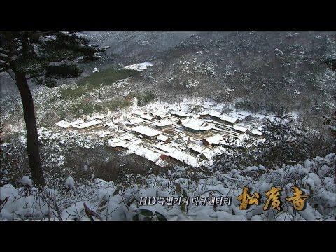 [HD특별기획 다큐멘터리] 송광사 (松廣寺) #4